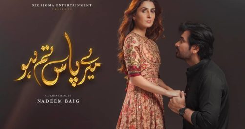 Meray Pass Tum Ho Lyrics