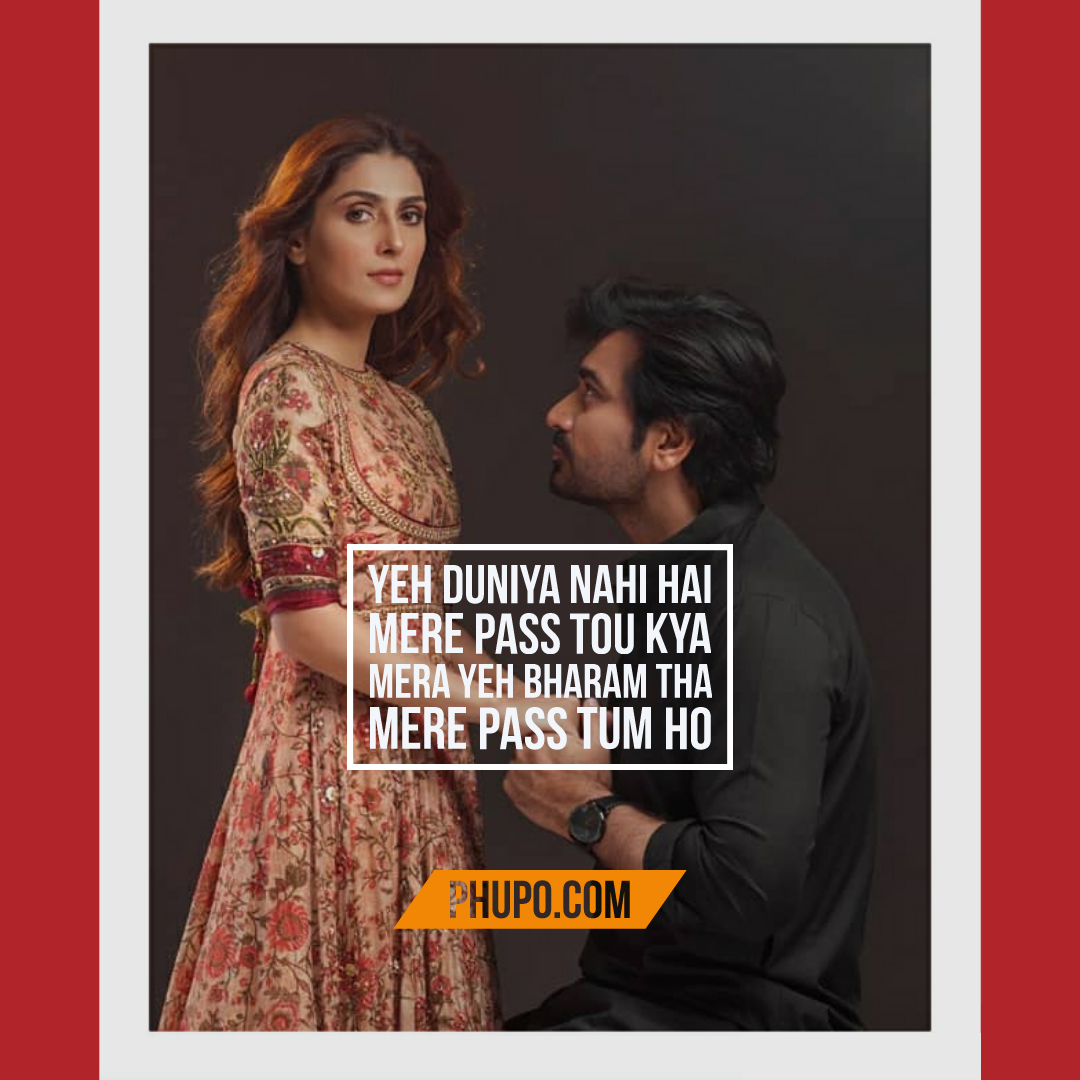 Meray Pass Tum Ho OST Lyrics - Rahat Fateh Ali Khan